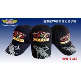 空軍第26作戰隊紀念小帽